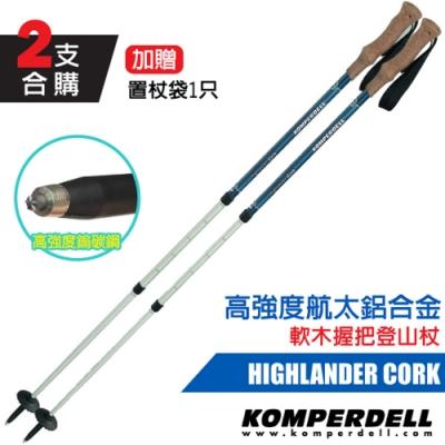 KOMPERDELL HIGHLANDER CORK 7075 鋁合金軟木握把登山杖(2支合售)