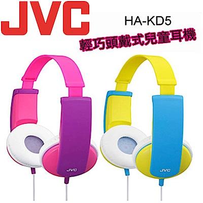 【JVC】輕型頭戴式立體聲兒童耳機 HA-KD5
