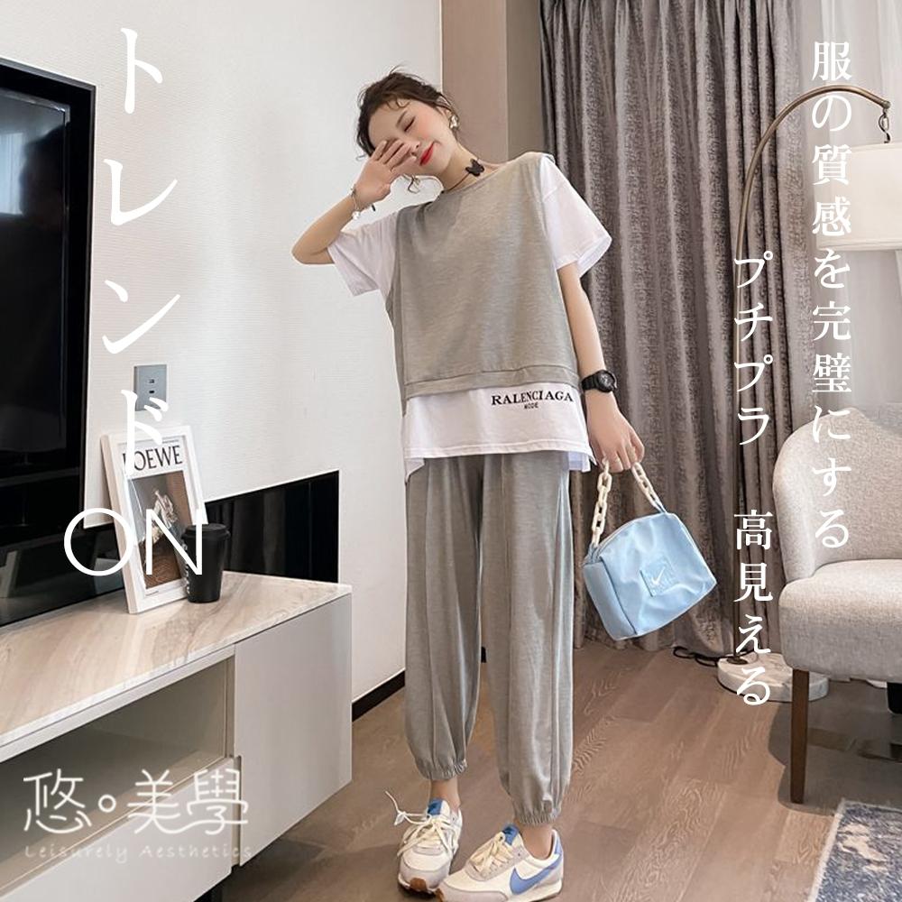 悠美學-日系簡約撞色休閒寬鬆造型套裝-2色(M-XL)