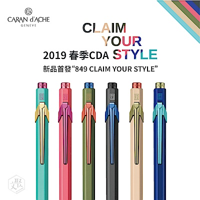 CARAN dACHE 卡達 - 849 Claim Your Style 原子筆 粉紅色