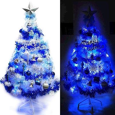 摩達客 4尺豪華版夢幻白色聖誕樹(銀藍系配件)+100燈LED燈藍白光1串(附IC控制器)