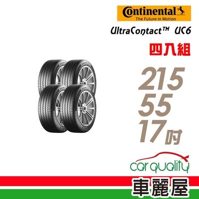 【德國馬牌】UltraContact UC6 94V 舒適操控輪胎_四入組_215/55/17