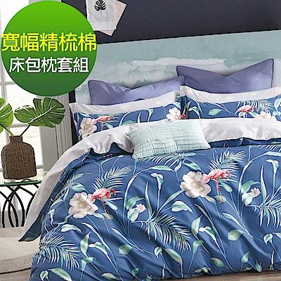 La lune 100%台灣製40支寬幅精梳純棉雙人床包枕套三件組 芸賞鶴情