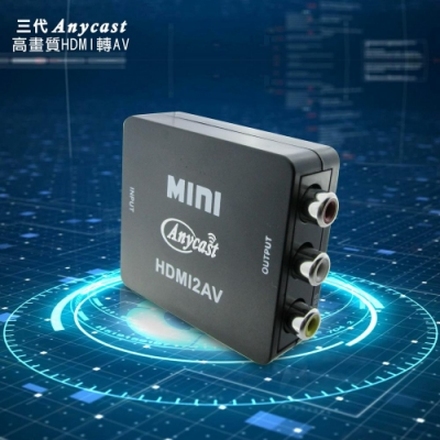 【HA08K專業黑】三代AnyCast家用/車用HDMI to AV影音轉換器
