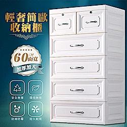 【日居良品】60面寬歐式質感緹花手把五層抽屜收納櫃-DIY附鎖抽屜附輪