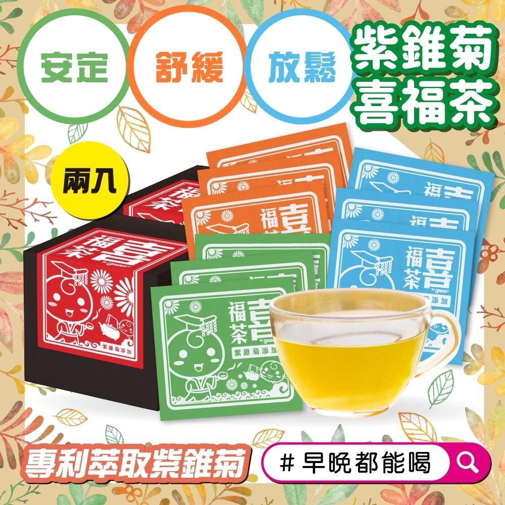 二入QRIOUS奇瑞斯紫錐菊喜福茶//松果菊/放鬆/舒壓/成人/不含咖啡因/早晚喝/專注
