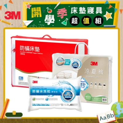 3M 開學季床墊寢具超值組-低密度單人床墊+單人涼夏被(優雅米)+水洗枕