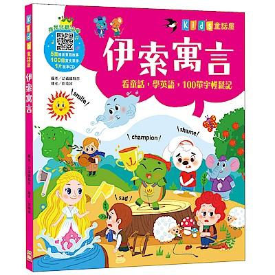 Kid s童話屋:伊索寓言【附故事CD】