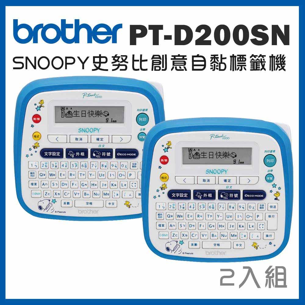 Brother PT-D200SN SNOOPY護貝標籤機(超值2入組)