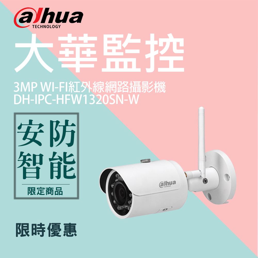【大華dahua】3MP Wi-Fi紅外線網路攝影機(DH-IPC-HFW1320SN-W)