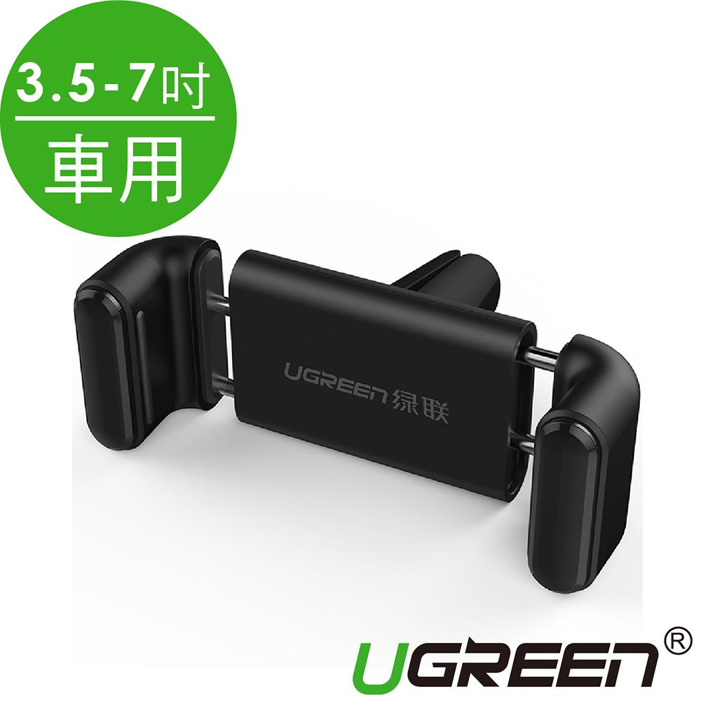 綠聯 車用手機支架(3.5-7吋手機)