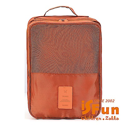 iSFun 旅行配備 三層防水收納鞋袋 多色可選