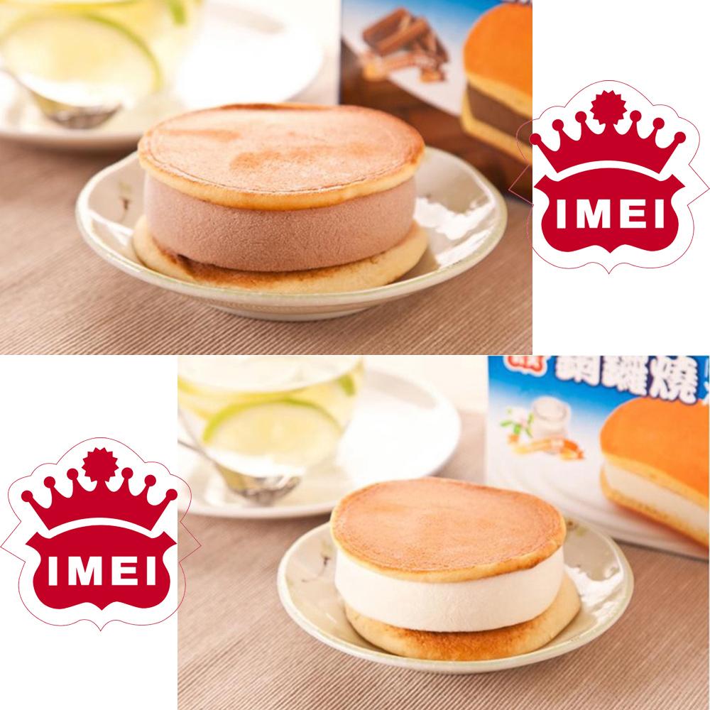 義美-銅鑼燒冰淇淋單盒裝任選24盒(80g/盒 二口味可選 )