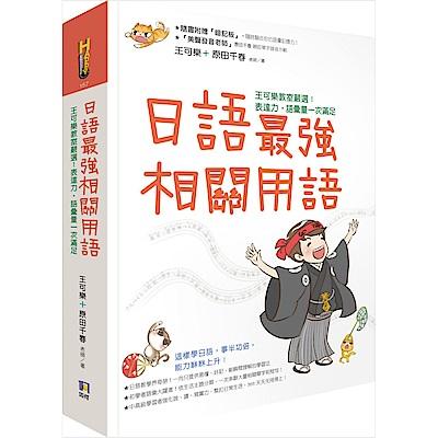 日語最強相關用語:王可樂教室嚴選!表達力˙語彙量一次滿足(附「相關用語」收聽QRCode)