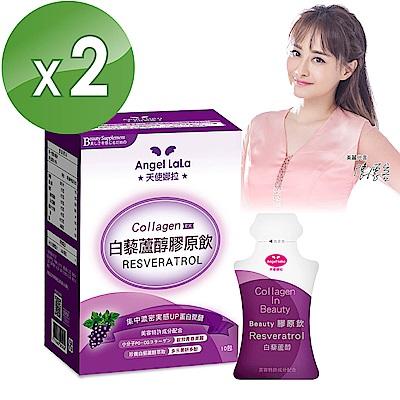 Angel LaLa天使娜拉 白藜蘆醇膠原飲(10包/盒x2盒)