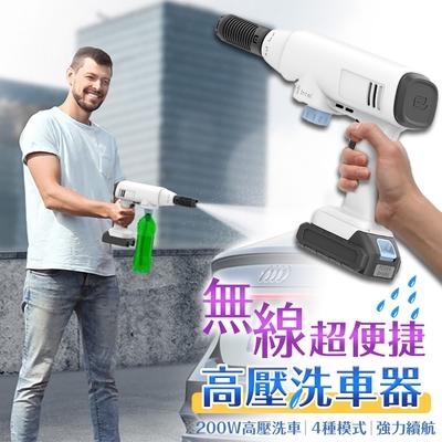 【judy家居生活用品館】無線超便捷高壓洗車器