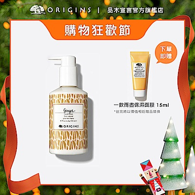 【官方直營】Origins 品木宣言  薑味暖暖香氛護手乳