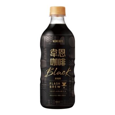 黑松 韋恩Flash Brew閃萃黑咖啡(500mlx24入)