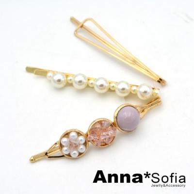 AnnaSofia 粉彩晶媛三件組 純手工小髮夾(粉系)