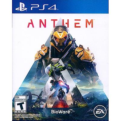 冒險聖歌 Anthem - PS4 中英文亞版