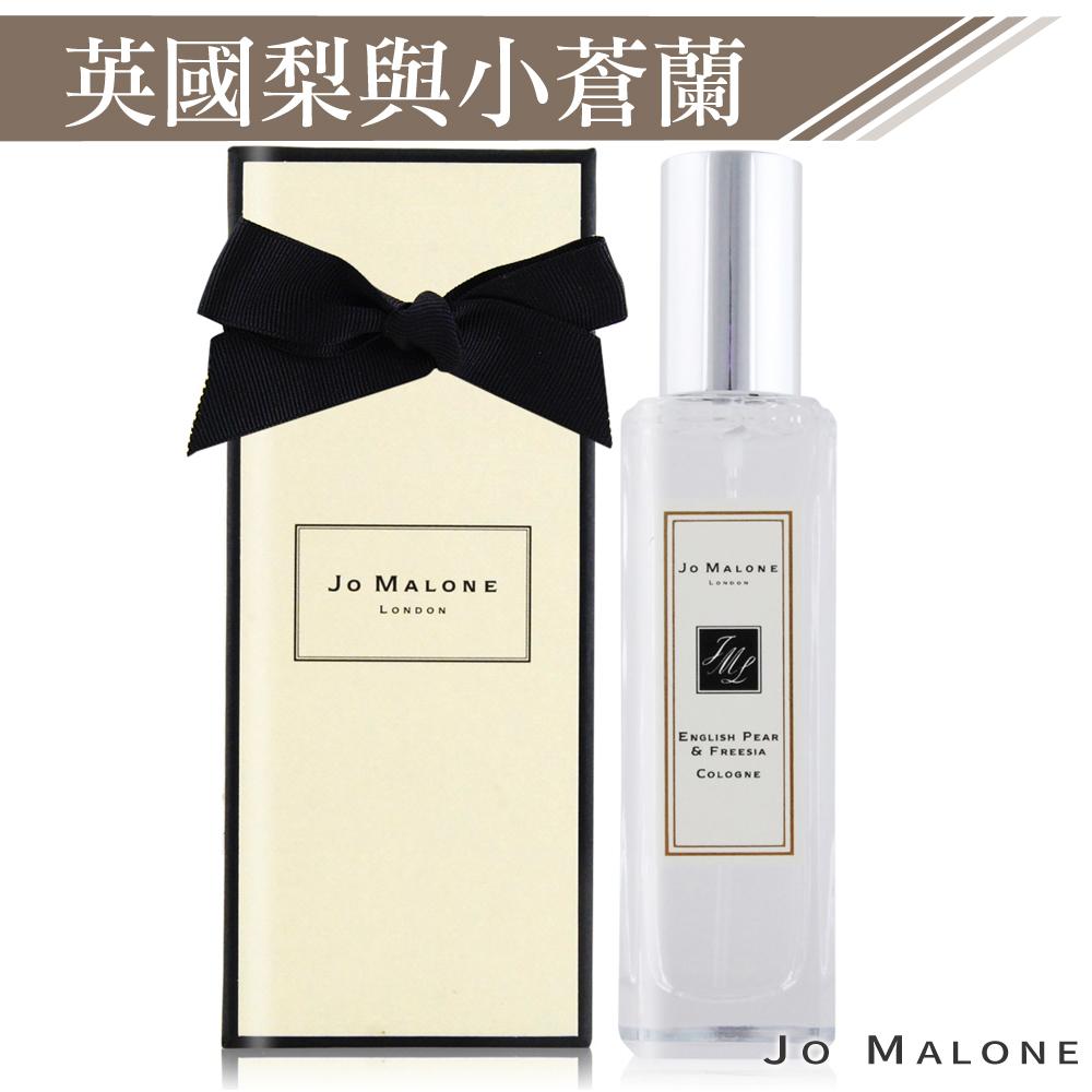 *Jo Malone 英國梨與小蒼蘭香水30ml-國際航空版