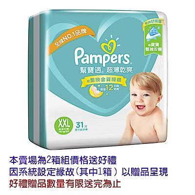 (2箱組合)幫寶適 超薄乾爽 嬰兒紙尿褲 (XXL) 31片 x4包/箱