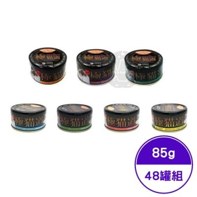 JOY喜樂寵宴-極貓道之機能保健主食罐系列 85g (48罐組)