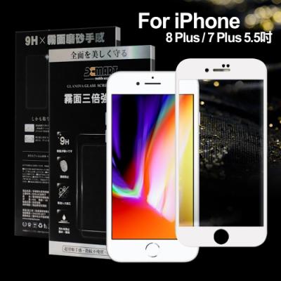 X mart iPhone 8 Plus /7 Plus 5.5吋 熱彎2.9D霧面滿版玻璃貼-白