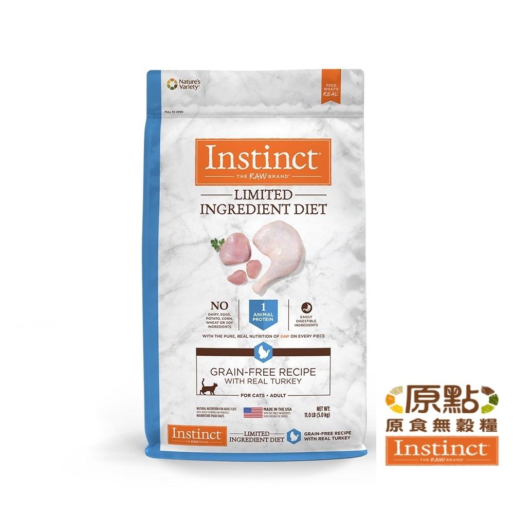 Instinct原點 火雞肉低敏成貓配方11lb(WDJ貓飼料 無穀飼料 肉含量高 低過敏)
