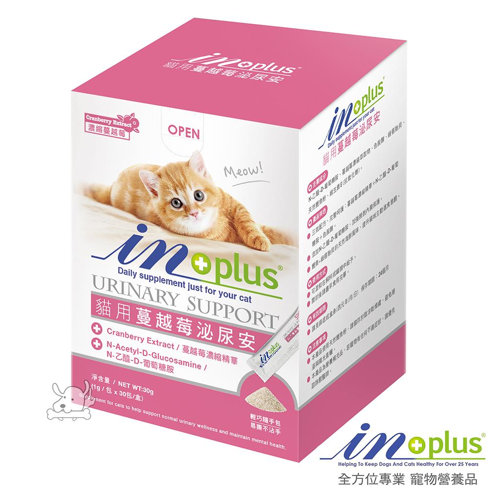 IN-PLUS 贏 貓用 蔓越莓 泌尿安(1g x 30包入) X 1盒