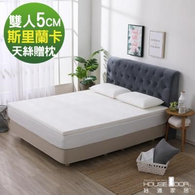 House Door 斯里蘭卡進口天然乳膠床墊天絲表布5cm超值組-雙人5尺