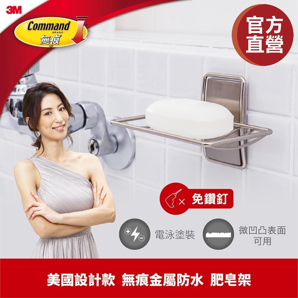 3M 無痕金屬防水收納系列-肥皂架(美國設計款) BATH32