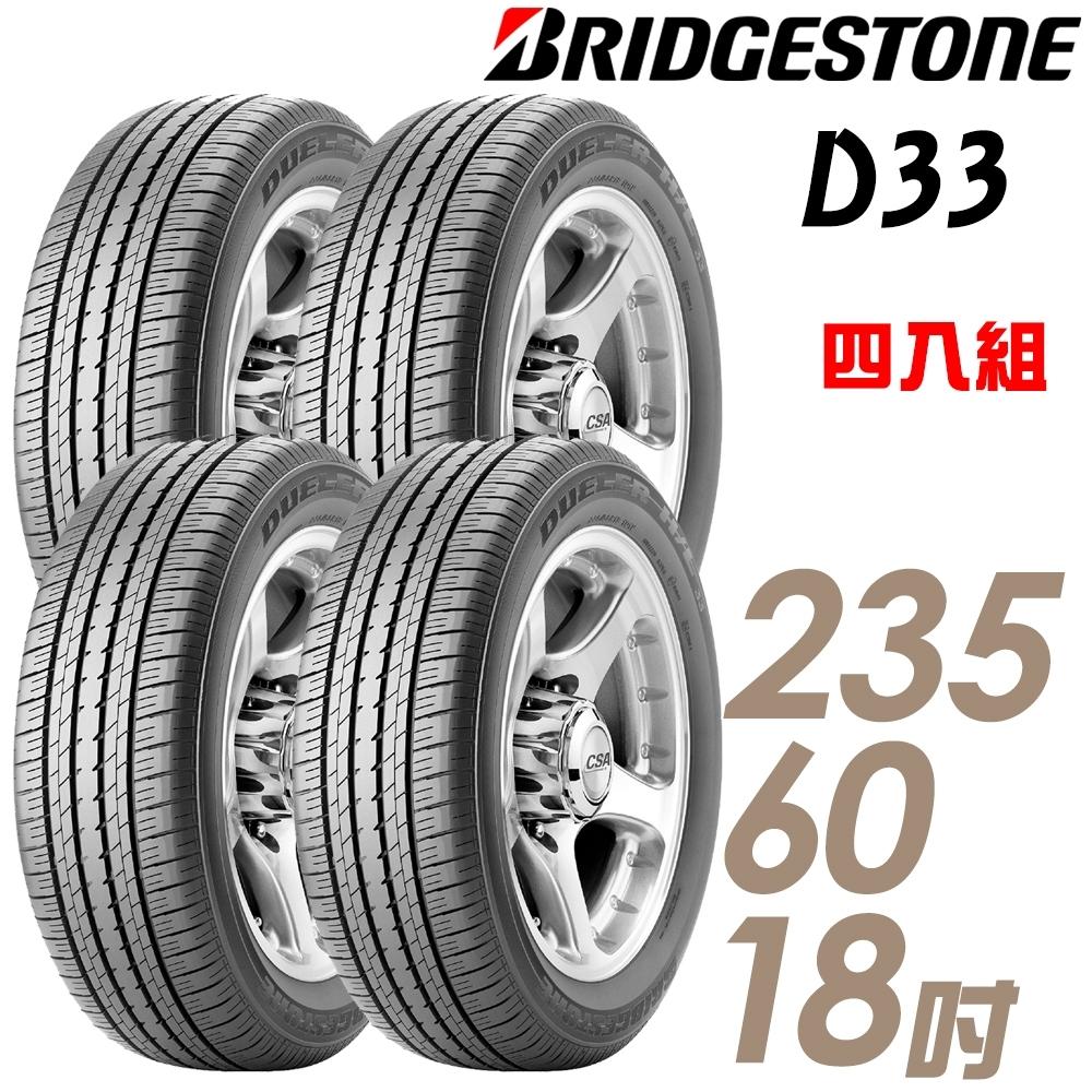 【BRIDGESTONE 普利司通】DUELER HL33 低噪音經濟胎_四入組_235/60/18