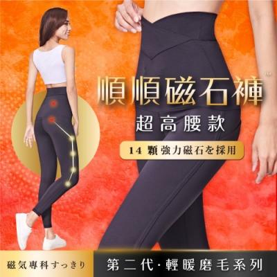 iFit 愛瘦身 磁氣專科 順順超高腰磁石褲( 第二代.輕暖磨毛系列)