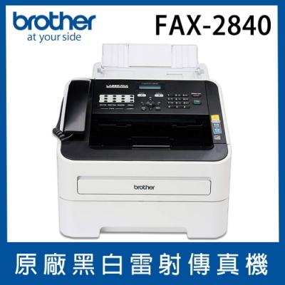 Brother FAX-2840 黑白雷射傳真機