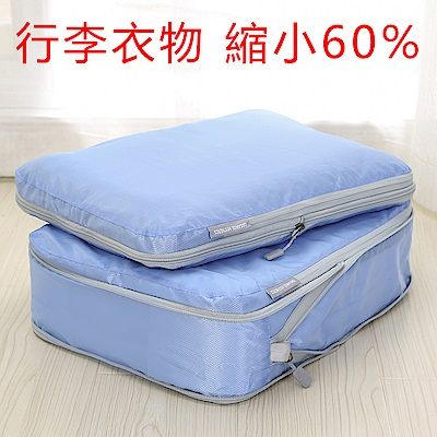 UNIQE 豪華大型衣物壓縮收納袋二件組 節省行李空間 完整收納 出國旅行 行李箱