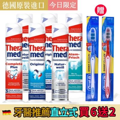 [時時樂限定加贈牙刷]Theramed德國站立式草淨白牙膏100ml6入任選組