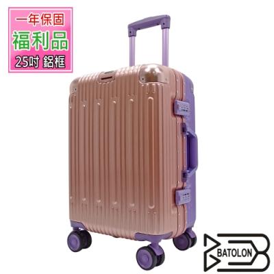 (福利品 25吋)  浩瀚雙色TSA鎖PC鋁框箱/行李箱 (3色任選)