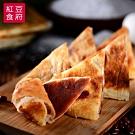 紅豆食府SH 豆沙鍋餅(純素)(4片/盒,共兩盒)