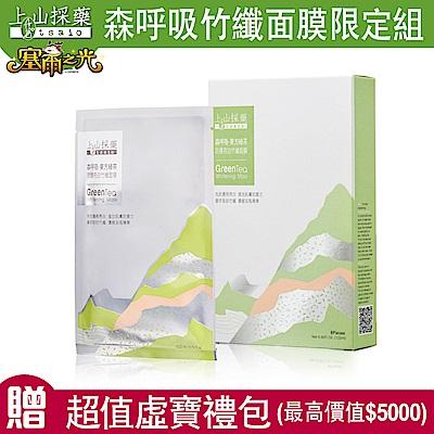 tsaio上山採藥 森呼吸-東方綠茶防護亮白竹纖面膜22ml(6入)