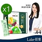 【Laler菈楽】90種野菜纖維代謝飲(30包/盒)