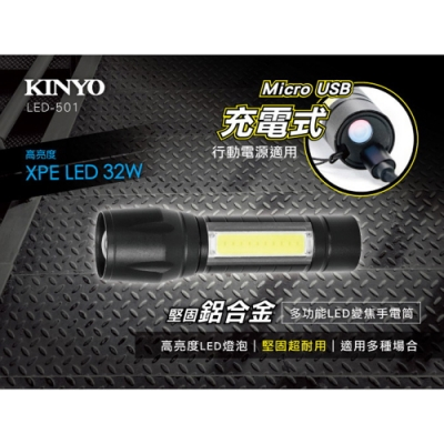 KINYO USB充電式鋁合金變焦LED迷你手電筒