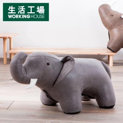 【TOP熱銷75折up-生活工場】噗噗小象造型椅凳