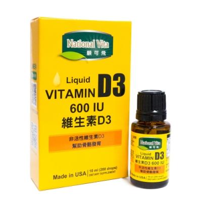 顧可飛液態維生素D3 (600IU)x2