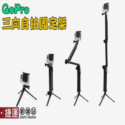 GoPro相機三向手持自拍桿自拍棒固定支架AFAEM-001.隱藏式三腳架防滑握柄便攜