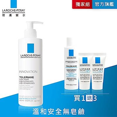 理膚寶水 多容安舒敏溫和潔膚乳400ml 保濕滋養4件獨家組 溫和安全