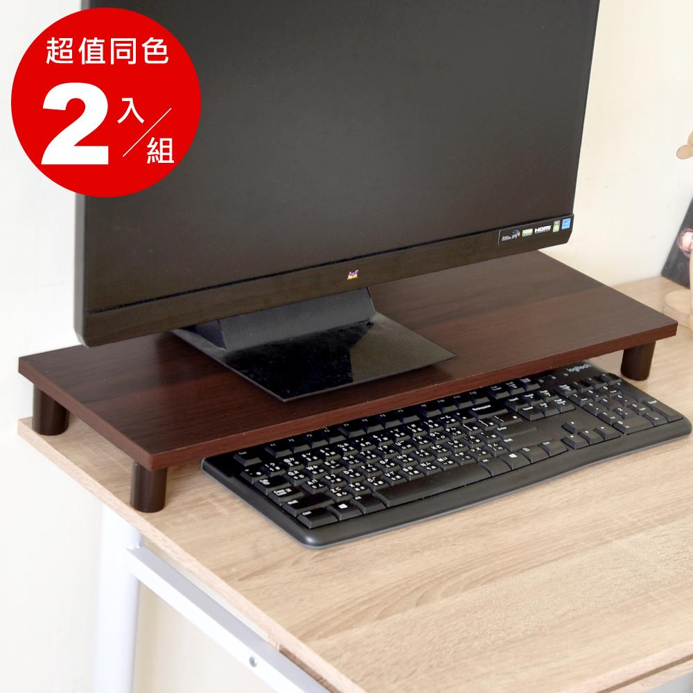 《HOPMA》DIY巧收加寬桌上螢幕架(2入)/電腦架/主機架-寬60 x深20 x高6.5cm