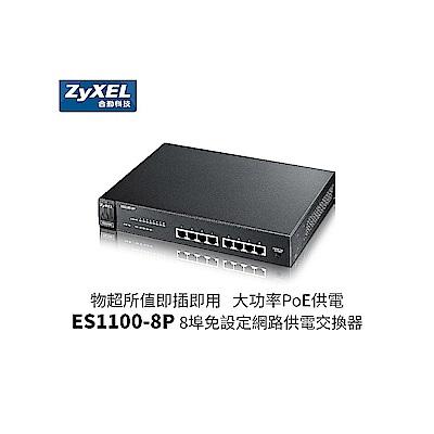 ZyXEL合勤 8埠 無網管乙太網路交換器 ES1100-8P
