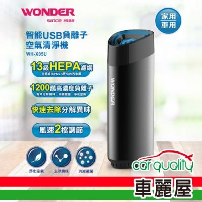 【WONDER 旺德】智能USB負離子空氣清淨機 WH-X05U