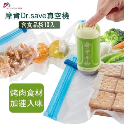 摩肯 DR. SAVE水果真空機組(含10大食品袋)鎖住食物新鮮與美味